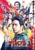 岡田准一主演『ザ・ファブル 殺さない殺し屋』公開延期、近日公開へ