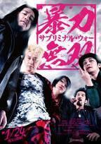 東映の新配信ブランドXstream46開始、刺激的なジャンルを展開