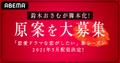「ドラ恋」新シーズン配信決定! 原案を一般募集