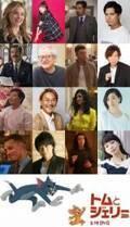 実写『トムとジェリー』水瀬いのり&坂本真綾&浪川大輔らボイスキャスト発表