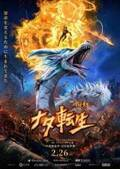 中国3DCGアニメーション超大作『ナタ転生』2月緊急公開、本予告も到着
