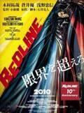 木村拓哉&蒼井優&浅野忠信が声を担当『REDLINE』、公開10周年に上映決定