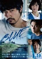 松山ケンイチ「後悔してないよ…でも」『BLUE』切なさを誘う予告編