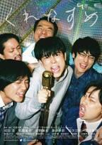 成田凌主演『くれなずめ』主題歌はウルフルズ!予告映像で解禁
