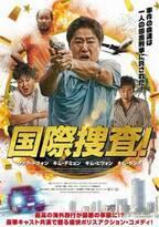 『哭声』クァク・ドウォンら韓国の名バイプレイヤーが集結『国際捜査!』公開&予告編も
