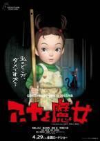 ジブリ最新作「アーヤと魔女」劇場上映決定、新カットも追加