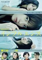橋本環奈&葵わかな&吉川愛、美しく切ないポスター完成「インフルエンス」新キャストも