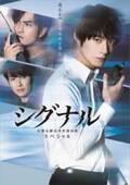 「シグナル」原作人気のストーリーを描くSP放送! 坂口健太郎「映画を見たくなるようなドラマに」