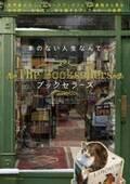 本を愛する「ブックセラー」の世界を紐解くドキュメンタリー公開