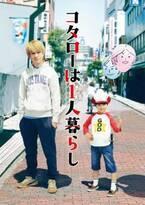 横山裕が連ドラ初主演、売れない漫画家と訳アリ5歳児のハートフルコメディ「コタローは1人暮らし」