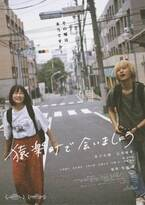 金子大地×石川瑠華『猿楽町で会いましょう』6月4日に公開決定