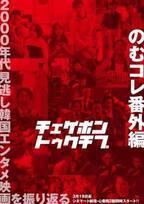 『子猫をお願い』『悪いやつら』『光州5・18』ほか名作韓国映画を再上映!のむコレ番外編