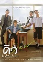 タイの人気俳優オーム主演で大ヒット韓国映画をリメイク『デュー』7月公開