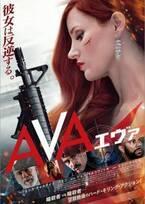 ジェシカ・チャステインVSコリン・ファレル、手に汗握る格闘シーン『AVA/エヴァ』予告