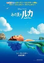 ディズニー&ピクサー最新作『あの夏のルカ』日米同時公開へ!主人公はシー・モンスター!?