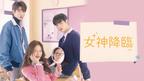 ASTROチャウヌ&ムン・ガヨンら出演「女神降臨」4月23日より放送