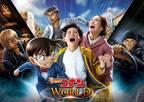 【USJ】「名探偵コナン・ワールド」開催決定!劇場版最新作ストーリーとも連動
