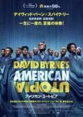 スパイク・リーが放つブロードウェイ・ショーを劇場で『アメリカン・ユートピア』公開
