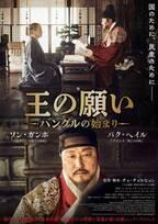 ソン・ガンホ、文字創製に命を懸ける国王演じる『王の願い ハングルの始まり』公開