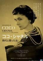 シャネルの生涯と実像に迫った最新ドキュメンタリー『ココ・シャネル』公開