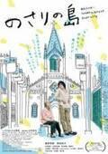 藤原季節の主演映画『のさりの島』5月公開へ!メインビジュアル完成