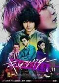 菅田将暉×Fukase共演『キャラクター』6月11日公開決定、本ポスターも