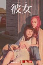 水原希子「もう誰もアンタを殴らない!」笑顔はじける…Netflix映画『彼女』予告映像