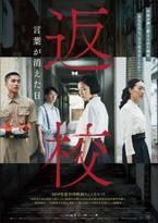 """台湾の""""負の歴史""""が背景『返校 言葉が消えた日』7月公開"""