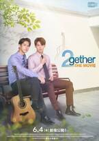 タイ発『2gether』が映画に!予告編とブライト&ウィンからのコメント到着