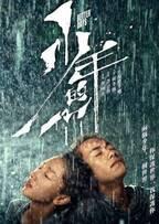 アカデミー賞国際長編映画賞ノミネート!香港映画『少年の君』7月公開