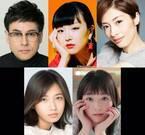 松田ゆう姫、菅田将暉主演「コントが始まる」で女優デビュー!新キャスト発表