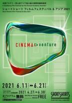 アカデミー賞へつながる「SSFF & ASIA 2021」開催!スマホ映画部門に史上最多応募