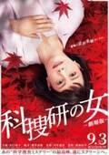 『科捜研の女 -劇場版-』9月3日公開決定! マリコが逆さまに横たわるビジュアルも