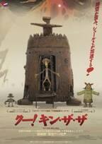 レトロ感溢れるシュールなアニメでカルト映画を再構築『クー!キン・ザ・ザ』予告編