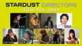 『青空エール』『劇場版 そして、生きる』上映も「STARDUST DIRECTORS film fes.」開催