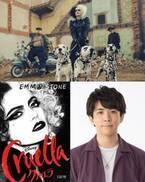 エマ・ストーン主演『クルエラ』伊東健人ナレ付きスポット映像公開