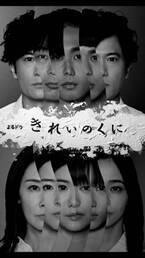 稲垣吾郎&吉田羊&蓮佛美沙子らが重なる「きれいのくに」メインビジュアル
