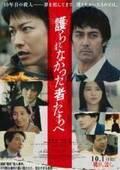 佐藤健、永山瑛太に掴みかかる衝撃の本編初映像!『護られなかった者たちへ』10月から公開