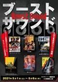 シネマート新宿、ブーストサウンド上映をGW緊急開催『mid90s』『哭声/コクソン』など6作品
