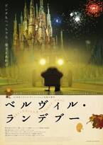 おばあちゃんの大冒険描くフランスアニメ『ベルヴィル・ランデブー』リバイバル上映決定