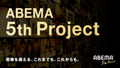 新デビュープロジェクト独占配信、サービスアップデート…ABEMAが新たな企画始動へ