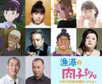 吉岡里帆が肉子ちゃんの親友、マツコは霊媒師役『漁港の肉子ちゃん』キャスト発表