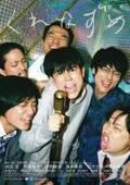 成田凌&高良健吾らが笑い合う『くれなずめ』×「ウルフルズ」MV、ティザー公開