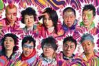 宮藤官九郎ロックオペラ第4弾上演! のん&村上虹郎ら出演「超能力もの」