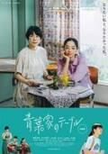 西田尚美主演映画『青葉家のテーブル』美味しいご飯と素敵なインテリアの予告編到着