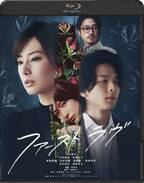 『ファーストラヴ』BD&DVDリリース! 北川景子&中村倫也「是非ご自宅で」