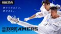 夢を追う人間ドラマが激アツ!LDHの新オーディション「格闘DREAMERS」