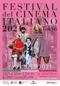 「イタリア映画祭2021」オンライン併用で開催、『わたしはダフネ』ほかラインアップ発表