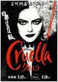 エマ・ストーン主演『クルエラ』劇場公開を1日前倒し、5月27日に公開へ