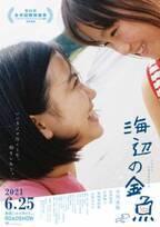 施設で暮らす少女たちの心の成長を描く、小川紗良監督作『海辺の金魚』予告